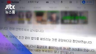 [단독] 손정민 친구 측 변호인, '악성 댓글' 합의금 요구 논란 / JTBC 뉴스룸