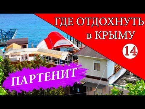 Партенит. Где отдохнуть в Крыму - 14 серия. Отдых в Крыму 2019