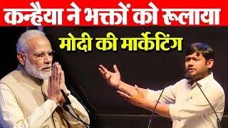 कन्हैया कुमार ने  भक्तों की बोलती बंद करदी Kanhaiya Funny Speech on Demonetization || Media Today TV