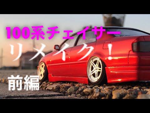 アオシマ 100系チェイサー 1/24 制作記録  【前編】/ AOSHIMA CHASER Production Record