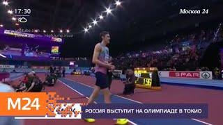 МОК: Россия выступит на Олимпиаде в Токио - Москва 24