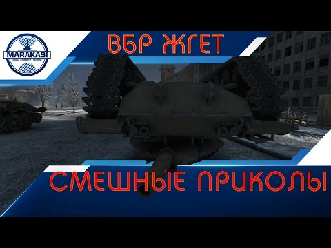 САМЫЕ СМЕШНЫЕ ПРИКОЛЫ, поднимающие настроение World of Tanks