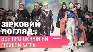 ЗВЕЗДНЫЙ ВЗГЛЯД: Всё про Ukrainian Fashion Week