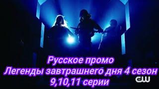 Легенды завтрашнего дня 4 сезон: Часть 2 [Русский  трейлер] 9,10,11 серии