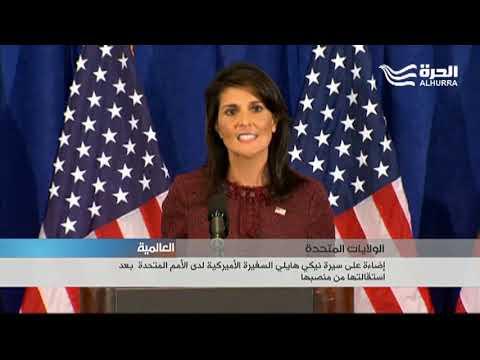 من هي نيكي هايلي سفيرة الولايات المتحدة في الأمم المتحدة؟