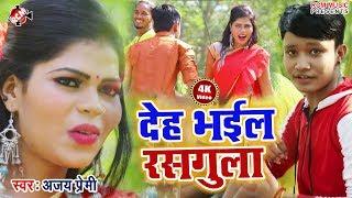    देह भइल रसगुल्ला    अजय प्रेमी का 2020 का एक और जबरदस्त वीडियो नए अंदाज में