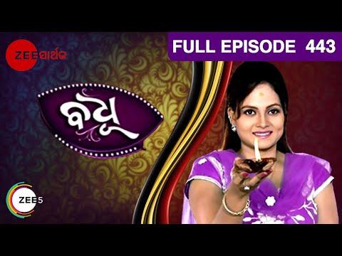 BADHU EP 443 | Badhu | Mega Serial | Odia | Sarthak TV | 2015