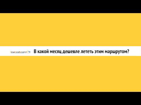 Авиабилеты Ереван-Анапа (EVN-AAQ)