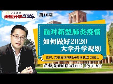 面对当下情况 如何做好2020大学升学规划?《美国升学直通车》第10期2020.02.11