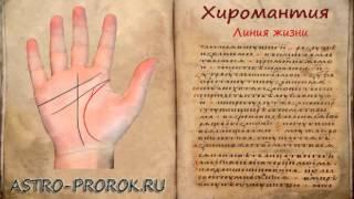 видео Двойная линия жизни на руке: что означает, где распологается