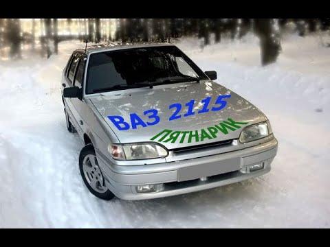 ВАЗ 2115 Пятнарик (Регулировка двери)