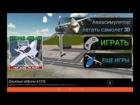 Обзор игры симулятор полета на самолете