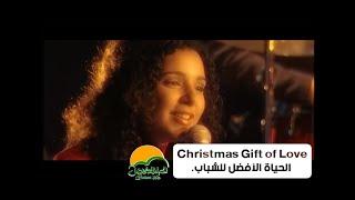 Christmas Gift of Love -الحياة الأفضل للشباب.
