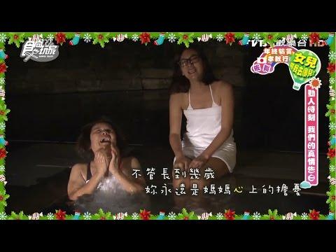 【日本 佐賀】嬉野美人湯 會席料理 食尚玩家 愷樂莎莎 20151229 (8/8)