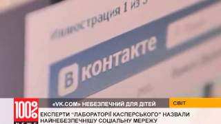 """""""ВКонтакте"""" опасна для детей!"""