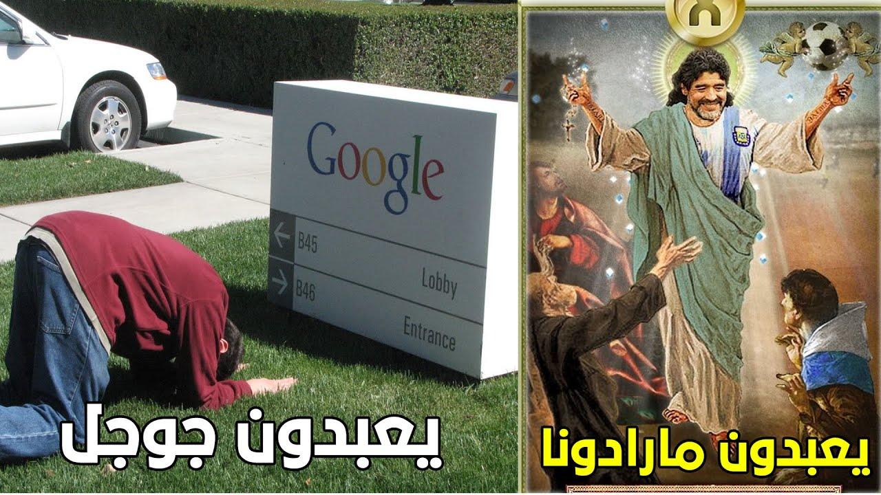 أغرب 5 ديانات في العالم منهم من يعبد مارادونا ومنهم من يعبد جوجل... لن تصدق ما ستاره