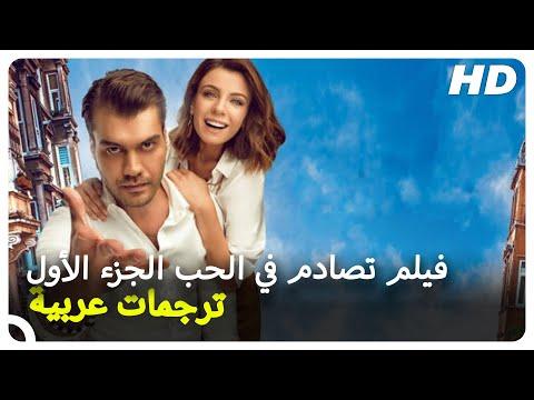 (Şevket Yerimdar Turkish Movies) فيلم تصادم في الحب الجزء الأول    فيلم  تركي كوميدي كامل