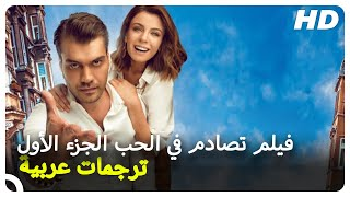 (Şevket Yerimdar Turkish Movies) فيلم تصادم في الحب الجزء الأول  | فيلم  تركي كوميدي كامل