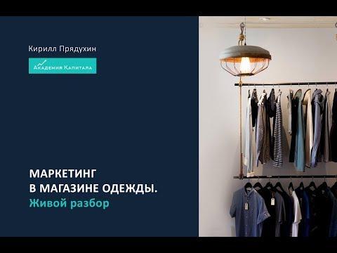 Маркетинг в магазине одежды.  Живой разбор.