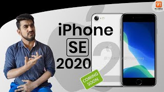 Apple iPhone SE 2020: : should you wait? [Hindi हिन्दी]