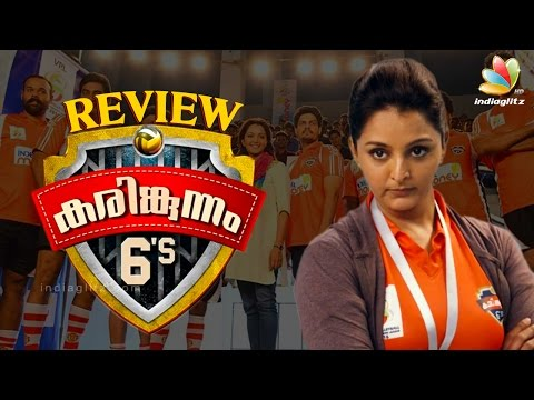 Karinkunnam Sixes Full Movie Review | Manju warrier, Anoop menon, Rahul Raj