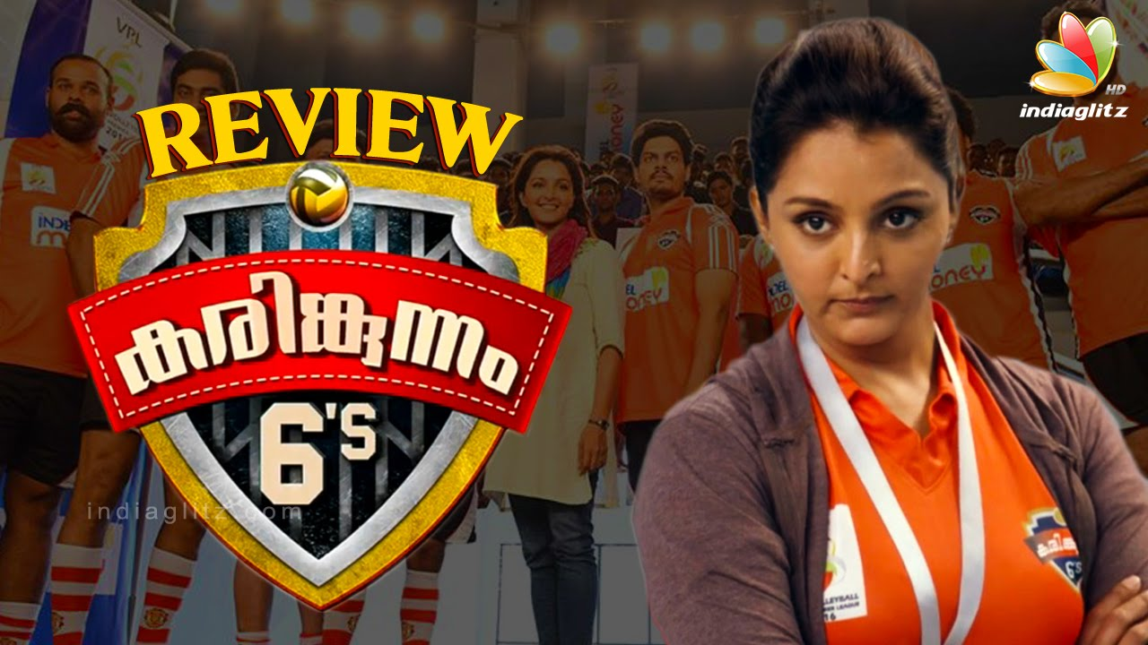 Karinkunnam 6s Full Movie Review | Manju warrier, Anoop menon, Rahul Raj