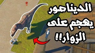 Jurassic world: Evolution - !هجووم الديناصورات