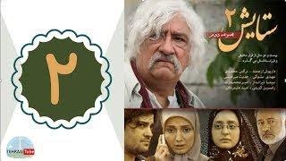 Gambar cover HD dramay staysh bashe 2 xalaka 3  kurdi badini
