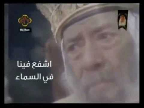Dr.Abanoub - ترنيمة اشفع لينا