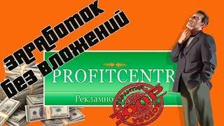 Profitcentr - заработок без вложений. Как заработать в интернете.