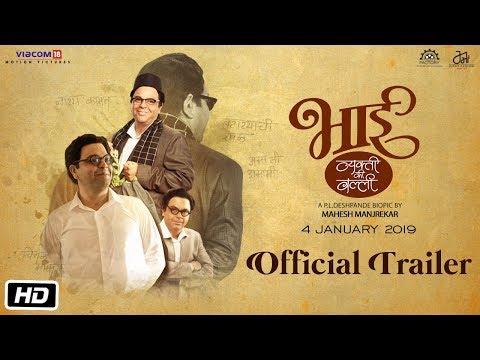 Bhai: Vyakti Ki Valli' becomes the first Marathi film to be
