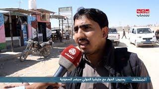 يمنيون : الحوار مع الحوثي سيضر السعودية