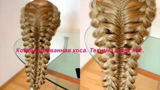 Комбинированная коса. Техника трёх кос. Видео-урок. Braid. Trenza moderna