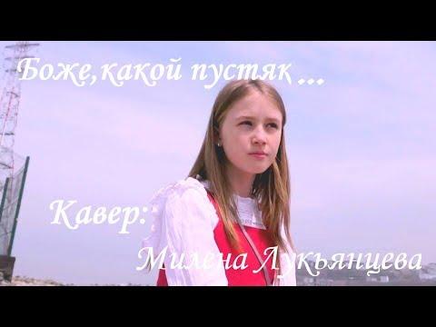 «Боже, какой пустяк»-Милена Лукьянцева - YouTube
