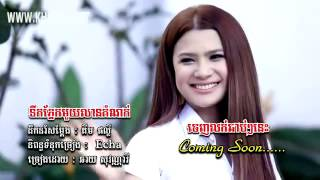 [Teaser] Sunday VCD VOL 119 - Terk Pnerk Moy Lean Dom Nork - Chey Sovannary