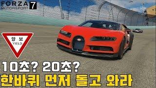 10초? 20초? 그냥 한바퀴 돌고 와라 - 부가티 시론 feat.포르자7 Forza7 Bugatti Chiron : Turn the track one step ahead