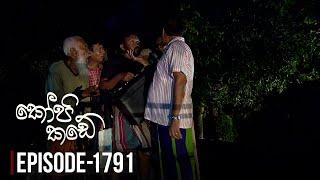Kopi Kade | Episode 1791 - (2020-08-21) | ITN Thumbnail