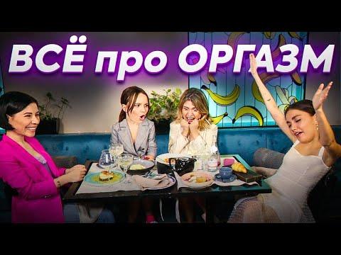 ГЛАВНЫЙ СЕКСОЛОГ России - ПОСЛЕДНИЙ ВЫПУСК про женское удовольствие