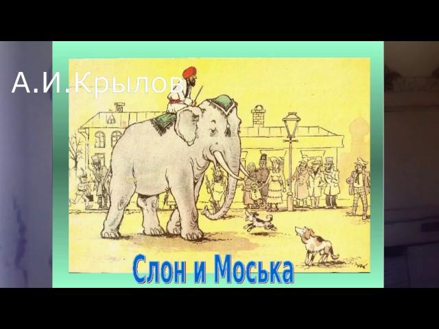 Изображение предпросмотра прочтения – DanilOvchinnikov читает произведение «Слон и Моська» И.А.Крылова
