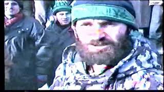 Шамиль Басаев Грозный 1994 1995г Свобода или Смерть