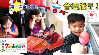 家族旅行 到台灣旅行~第一次坐飛機!邊吃邊玩 遊樂場賽車&內灣老街 玩具分享~ Travel Taiwan Happy Trip By Jo Channel~