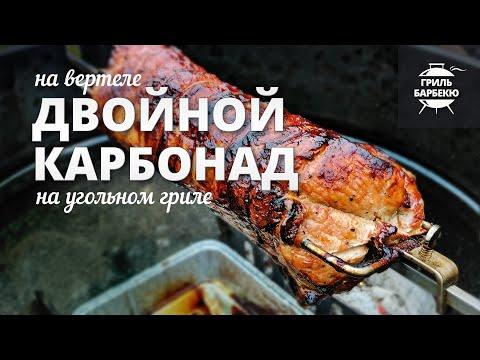 Двойная свиная корейка на вертеле (рецепт на угольном гриле)