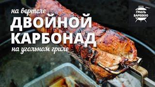Двойная свиная корейка на вертеле рецепт на угольном гриле