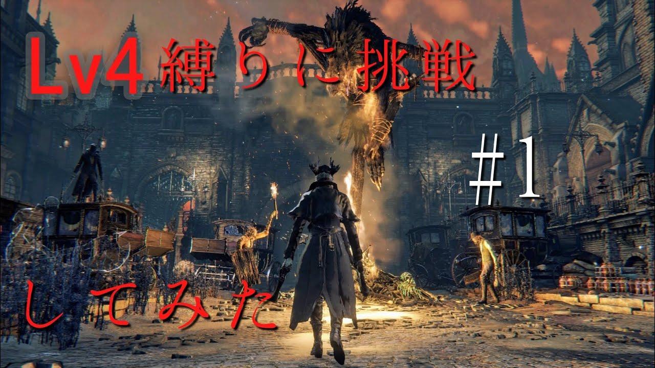 【Bloodborne】ブラッドボーンLV4縛りで攻略に挑戦【1】