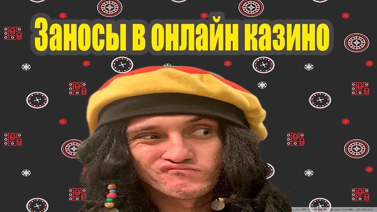 ЗАНОС Х 500 ЭНДОРФИНА ОНЛАЙН КАЗИНО ФРАНК