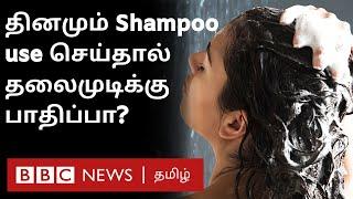 அடிக்கடி ஷாம்பூ பயன்படுத்துவது தலைமுடிக்கு ஆபத்தானதா? Haircare