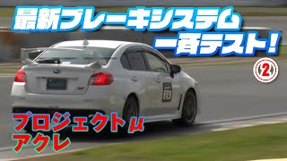 のぶ&まさ 最新 ブレーキ パーツ 一斉テスト PART②【新作】