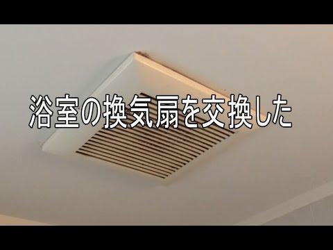 換気扇 風呂 交換 場 浴室の換気扇を交換する費用は?