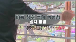 금강 방범창) 튼튼한 이중 창호 측허 방범창 소개 / …