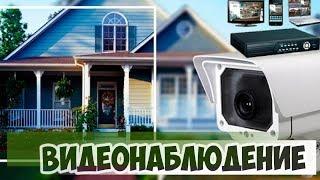 Камеры видеонаблюдения. WIFI и проводные. Обзор сравнение(, 2017-08-25T16:04:15.000Z)